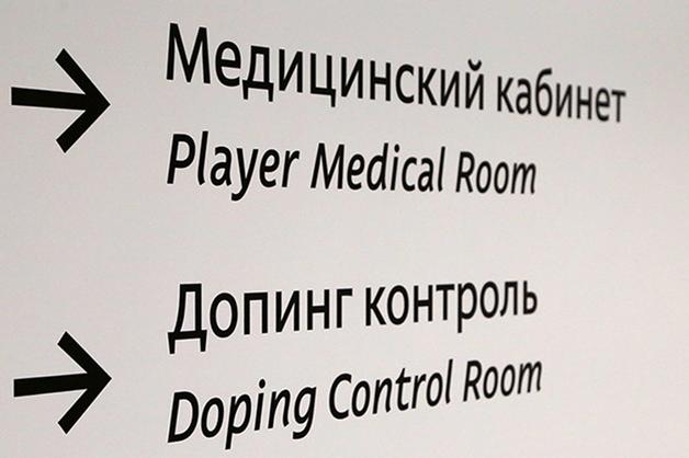 Британцы заинтересовались допинг-контролем футболистов РФ, напомнив о Сочи-2014
