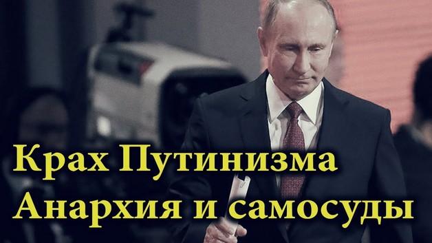 После ухода Путина в России грядет массовая зачистка — эксперт