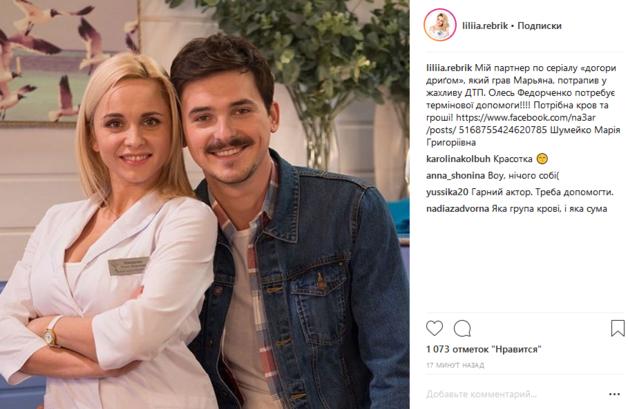 Украинский актер из популярного сериала попал в ДТП: опубликовано фото