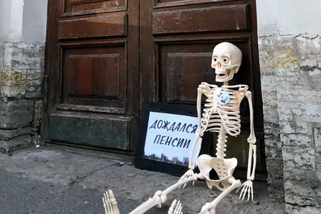 В Петербурге у офиса «Единой России» скелет дожидается пенсии