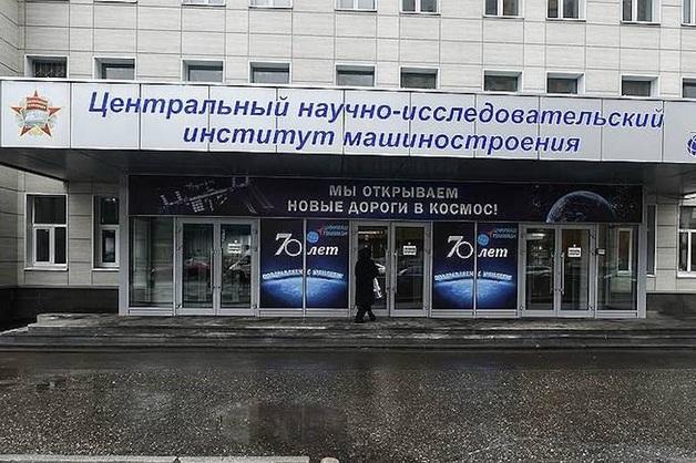 ФСБ провела в ЦНИИ машиностроения и Объединенной ракетно-космической корпорации обыски по делу о госизмене