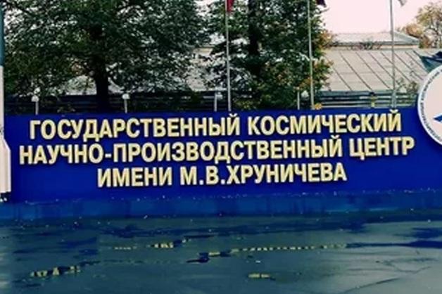 Хруничев останется с землей