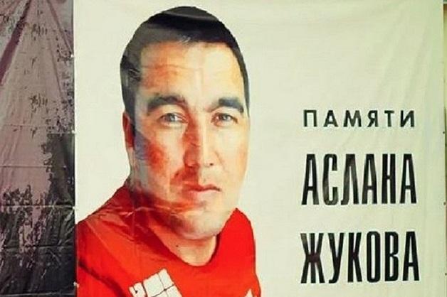 В КЧР возобновили расследование убийства активиста Аслана Жукова