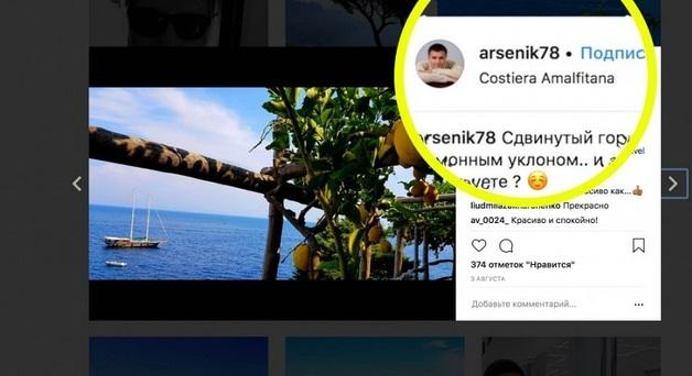 «От 366 тысяч и выше»: Журналисты по фото выяснили, где отдыхал «Арсеник»