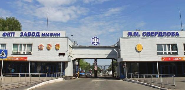 Завод имени Свердлова подорвался на старых минах