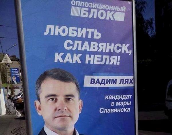 Как мэр Славянска, пособник сепаратистов, избежал наказания