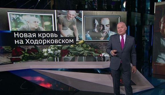 Фейк «Вестей недели»: Ходорковский отправил журналистов на верную смерть