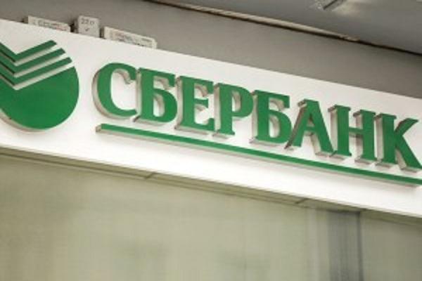 """Сбербанк и Росатом """"слили"""" пенсионеров"""