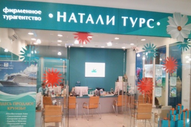 """Туроператора """"Натали Турс"""" в России лишили лицензии. Остались миллиардные долги"""
