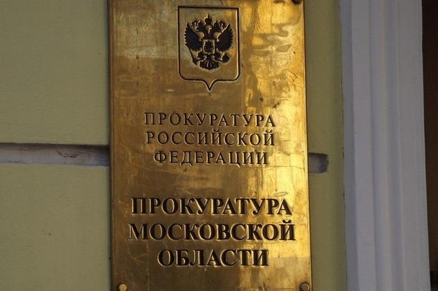 Здание прокуратуры Подмосковья пытались обокрасть