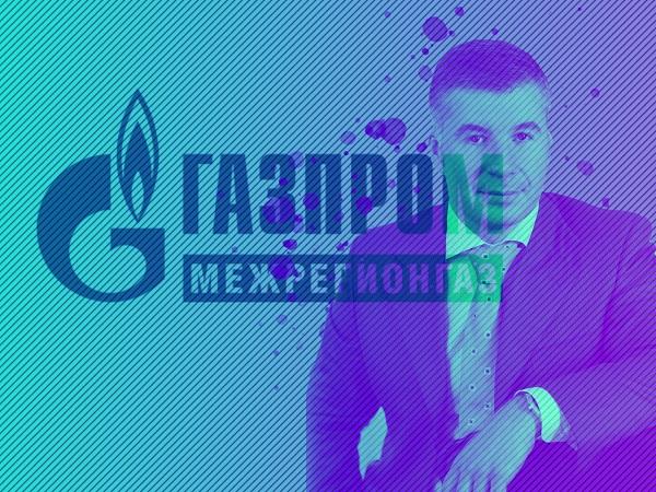 «Газпром межрегионгаз» — когда «ворюги Селезнёва» окажутся под следствием?