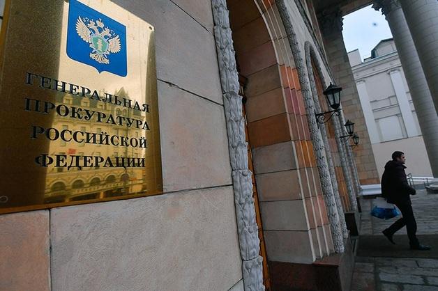 Регионы обязали отчитываться перед Генпрокуратурой о каждом нового уголовном деле за экстремизм