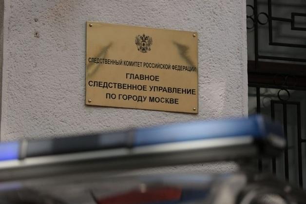 Беглый мировой судья из Москвы заочно арестован за взятку