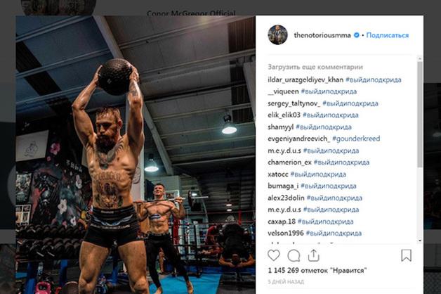 Фанаты попросили Макгрегора выйти на бой с Нурмагомедовым под песню Егора Крида