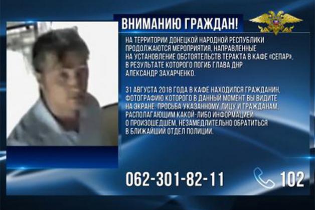 В ДНР опубликовали фотографию подозреваемого в убийстве Захарченко