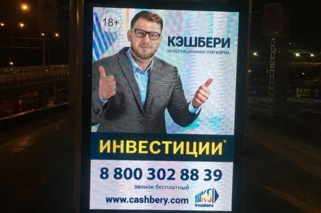 Признанный ЦБ финансовой пирамидой сервис «Кэшбери» рекламируют на МЦК