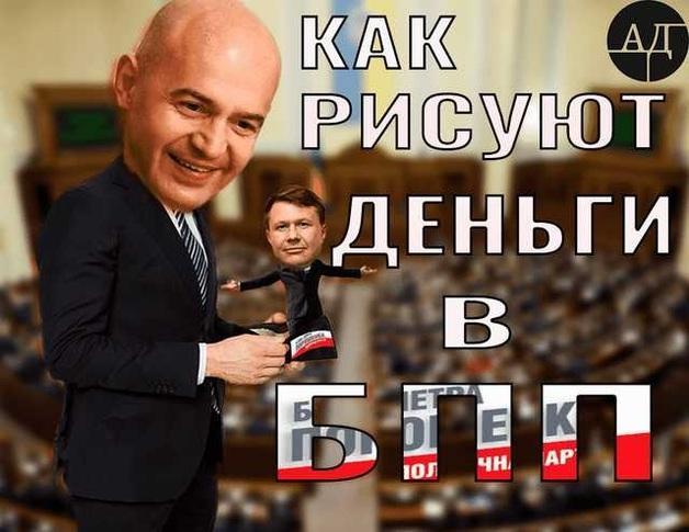 Как нардепы от БПП Демчак и Кононенко обокрали ФГВ на 45 млн грн — расследование