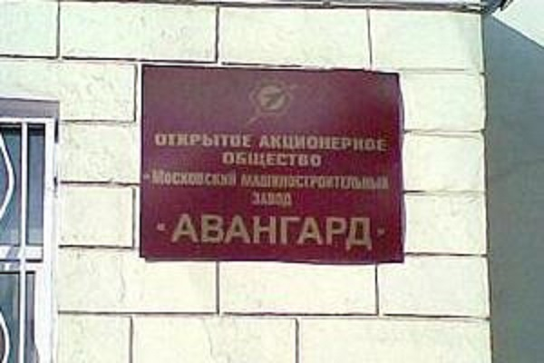 "Ракета из ""винегрета"""