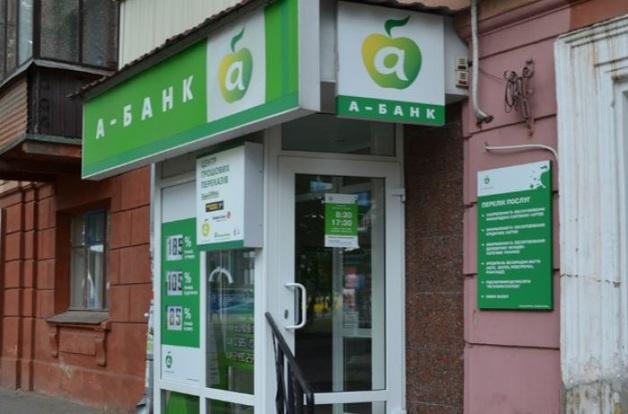 «А-БАНК» почти банкрот: если поторопиться, можно еще успеть забрать свои деньги