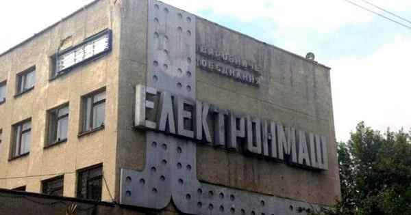 Имущество «Электронмаша» присвоила семья его экс-руководителей