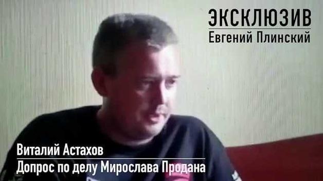 Вторая часть допроса Виталия Астахова (Умного) по делу Мирослава Продана