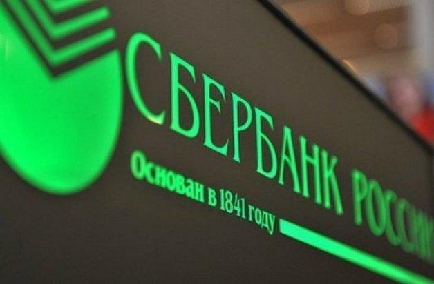 Сбербанк может убрать из своего названия слово «банк»
