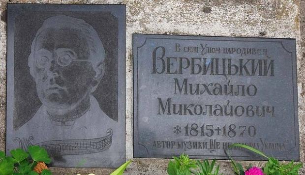 Сегодня 200 лет со дня рождения автора музыки украинского гимна