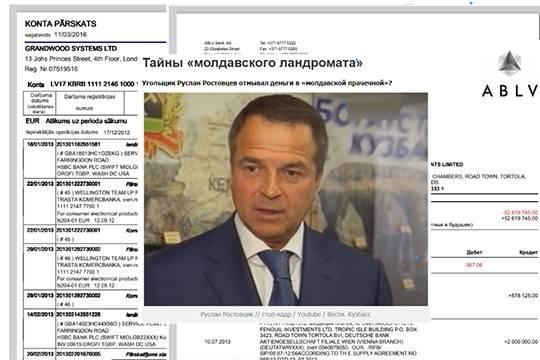 Как Руслан Ростовцев мог создать прообраз «молдавской прачечной»