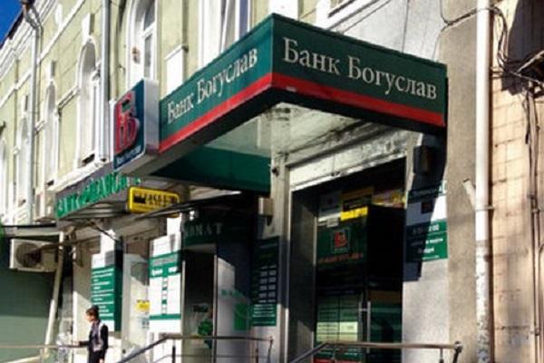 """Из банка """"Богуслав"""" вывели более 300 млн"""