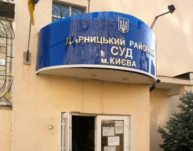 Экс-руководитель аппарата Дарницкого райсуда Киева Алексей Медведев отделался штрафом за подделку судебных документов