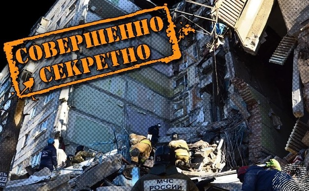Террор коррупцией. Почему бытовая версия взрыва в Магнитогорске страшнее теракта?