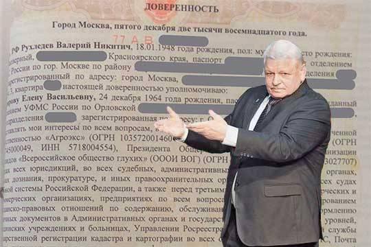 Кому и зачем Валерий Рухледев выдал доверенность на право действовать от имени президента ВОГ?