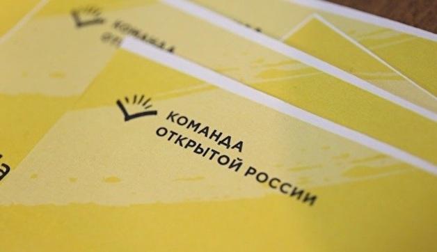 Обыски в «Открытой России» проходят в связи с уголовным делом о нежелательной организации