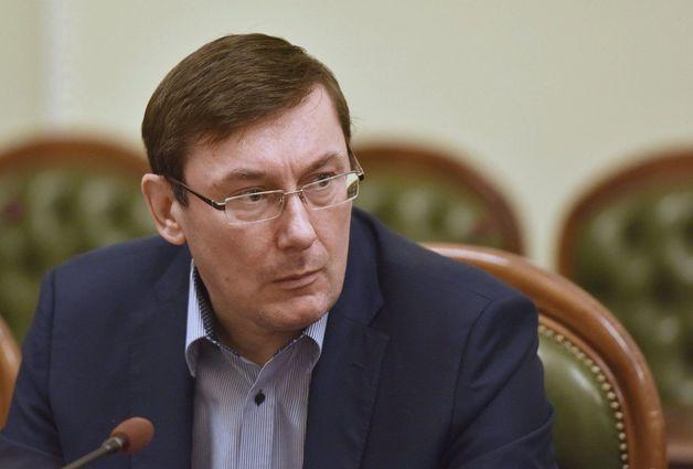 """Луценко простил """"откаты"""" менеджерам """"Укргаздобычи"""""""