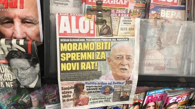 Ложь в газетном киоске, или Как работает сербская пропаганда