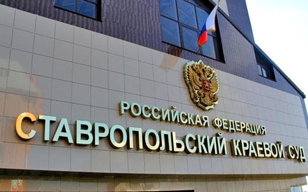 Апелляция отправила в колонию судью, продававшего мантии от имени Кремля