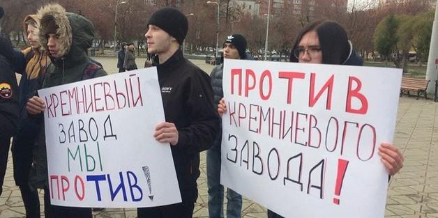 Экоактивисты собрали 10 тысяч подписей против строительства кремниевого завода в Златоусте