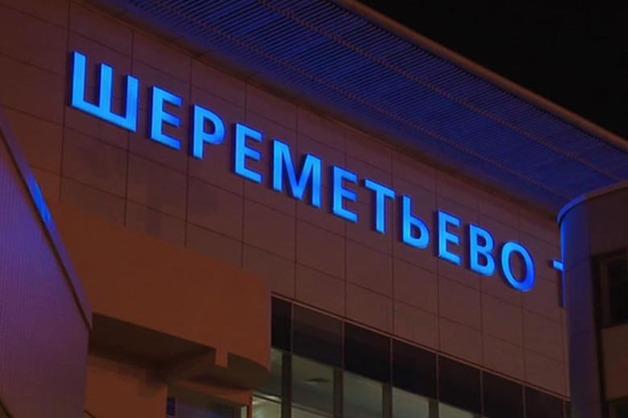 Заявивший о наличии бомбы пассажир задержан в московском «Шереметьево»
