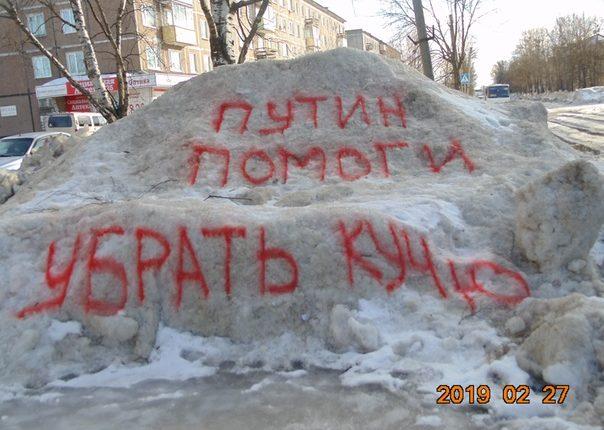 Карельский депутат написал на сугробе «Путин помоги убрать кучю». На него пожаловались в полицию за «дискредитацию власти»