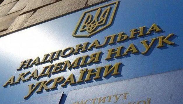 НАНУ: академический бардак