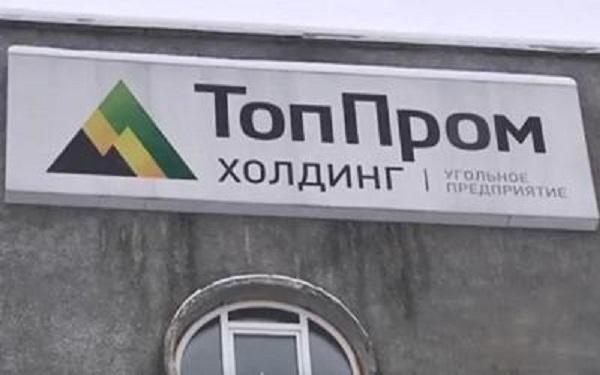 """У """"ТопПрома"""" все тип-топ?"""