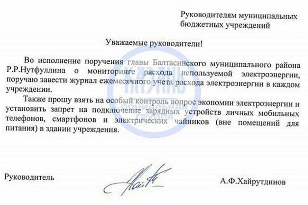 В Татарстане госслужащим запретили заряжать смартфоны из экономии