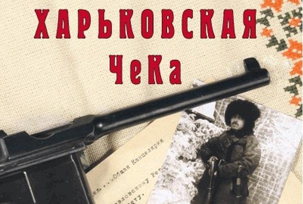 «Схватка бульдогов под ковром»: Харьковская ЧК против губернского розыска