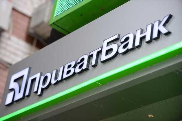 Суд по ПриватБанку: названа сумма, которую получит Украина в случае потери банка