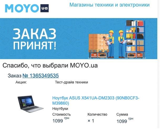 Обманы торговцев: как интернет-магазин MOYO сначала продал товар, а затем отнял его у покупателя