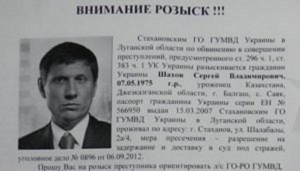 Шахов Сергей Владимирович отдыхает в Москве на миллионы отжатые в Украине