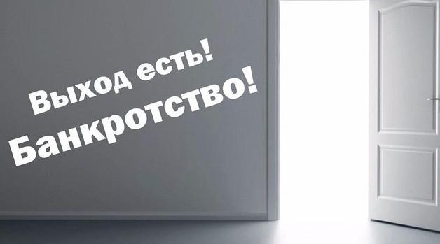 Гражданин-банкрот. Как по новому закону будут объявлять банкротами украинцев с долгами за коммуналку и кредитами