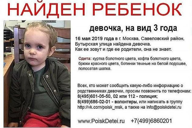 В поликлинике Москвы неизвестная оставила двухлетнюю девочку