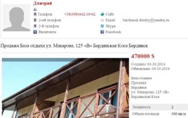 Столичний слідчий переоформив на маму базу в Бердянську ціною півмільйона доларів
