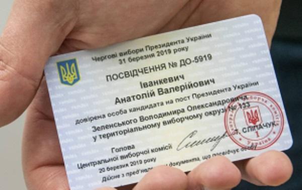 В нардепы от Зеленского пойдет сотрудник фальшивомонетчика Иванкевич?